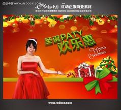 圣诞party欢乐惠主题活动海报