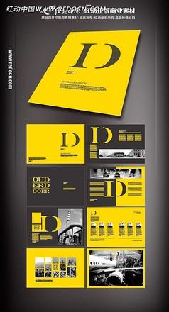 黄色调企业宣传册设计