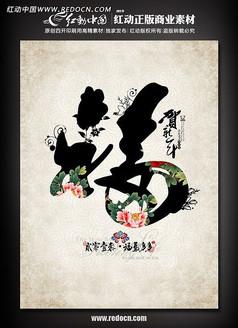 福 中国风贺新年海报设计