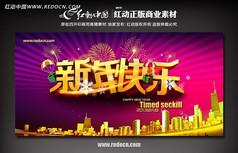 新年快乐活动主题背景板