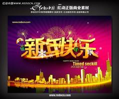 新年快乐购物活动海报