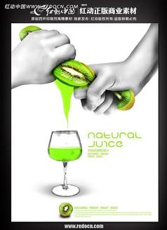 果汁奇异果创意海报设计