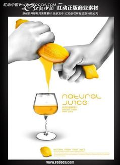 柠檬果汁店创意海报广告