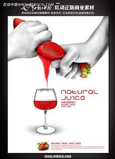 草莓果汁宣传海报设计