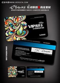 炫彩VIP卡