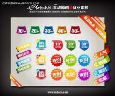 天猫淘宝网店促销活动广告标签设计