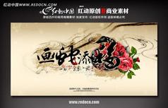 中国风画蛇添福蛇年宣传海报
