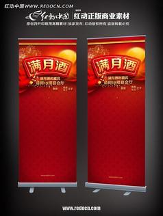酒店滿月酒促銷活動x展架