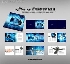 藍色金融畫冊