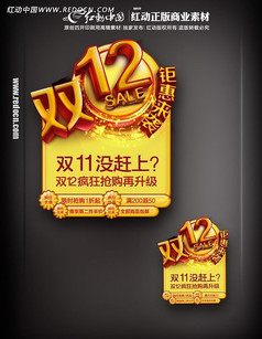 商场双12促销pop产品贴纸设计