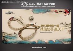 景泰蓝水墨蛇年会议背景设计
