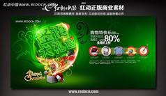 圣诞大礼包 商场圣诞节促销活动主题背景布