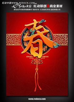 2013年春节宣传海报