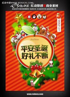 商城平安圣诞促销海报设计
