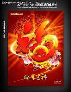 蛇年祝福海报
