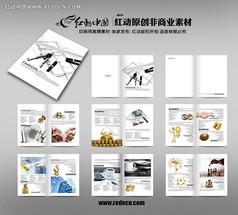 金融畫冊版式設計