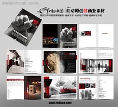 商贸企业宣传册设计