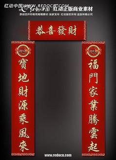 蛇年春节对联图片