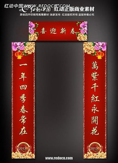 2013年春节对联素材