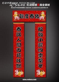 小区大院大门春节对联设计