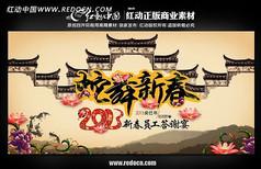 2013年春节背景素材