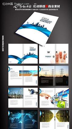 电力企业宣传册设计