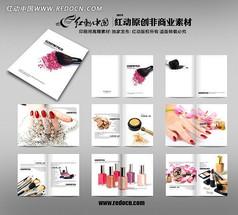 彩妆宣传册设计