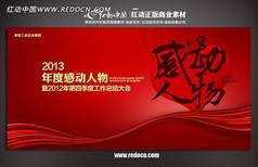 2013感动人物表彰大会背景