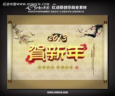 中式2013贺新年宣传海报