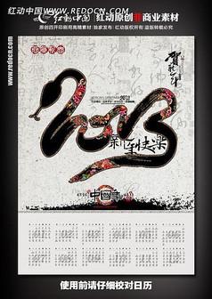 中国风2013新年挂历