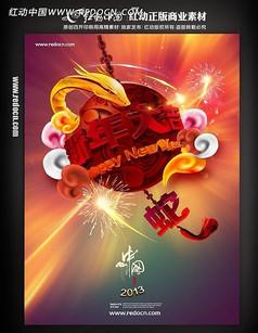 2013新年海报素材