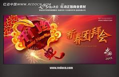 2013蛇年开门红背景
