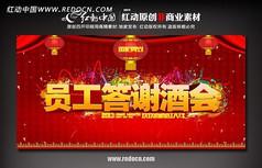 2013蛇年员工答谢酒会背景psd