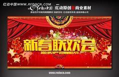 2013新春联欢晚会背景