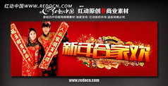 2013新年合家欢祝福海报