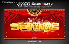 2013春节晚会背景