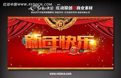 2013新年快乐文艺晚会舞台背景