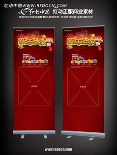 新年狂欢季购物促销x展架