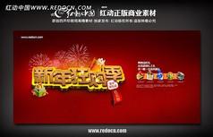 新年狂欢季购物促销活动背景布