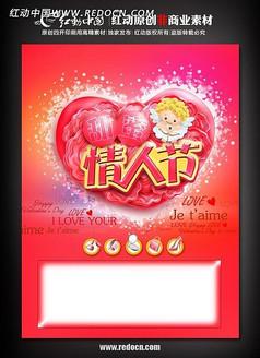 春节情人节海报