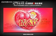 2013年春节情人节活动背景