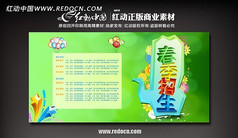 2013小学校春季招生海报