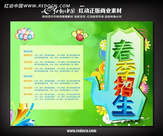 幼儿园春节招生海报