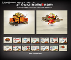 中国风2013新年快乐ppt