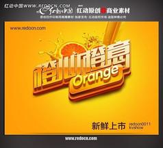 橙汁海报 橙心橙意海报