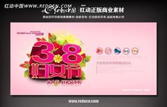 38妇女节促销活动海报设计