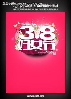 38妇女节活动海报背景素材