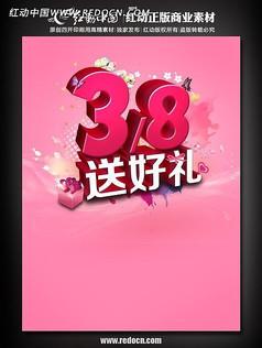 3.8妇女节促销送好礼海报设计