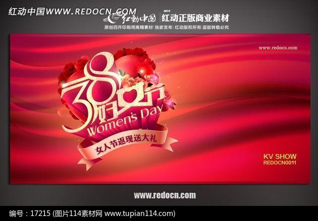 三八妇女节活动主题背景素材