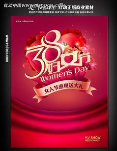 三八妇女节活动主题海报